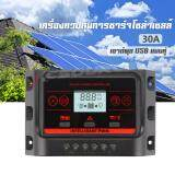 ส่วนลด เครื่องควบคุมการชาร์จโซล่าเซลล์ 30A Solar Charge Controller Solar Panel Battery Intelligent Regulator With Usb Port Display 12V 24V Unbranded Generic Thailand