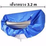 ขาย ผ้าใบล้างแอร์ ขนาด 3 2M Air Conditioning Cleaning Cover Unbranded Generic เป็นต้นฉบับ