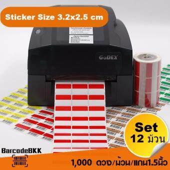 สติกเกอร์บาร์โค้ด สีแดง-ขาว ขนาด 3.2x2.5cm เพิ่มมูลค่าให้สินค้าของคุณ (จำนวน 1000 ดวง) SET 12 ม้วน ใช้งานอเนกประสงค์หรือคู่เครื่องพิมพ์