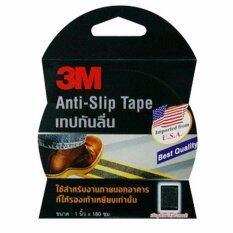 ส่วนลด 3M Anti Slip Tape Black 1 X180 Cm 3M เทปกันลื่นชนิดม้วนสีดำ 1 X 180 ซม สำหรับงานภายนอก ชุด 2 ม้วน 3M