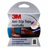 ขาย 3M Anti Slip Tape Grey 1 X180 Cm 3M เทปกันลื่นชนิดม้วนสีเทา 1 X 180 ซม สำหรับงานภายใน ชุด 2 ม้วน ถูก