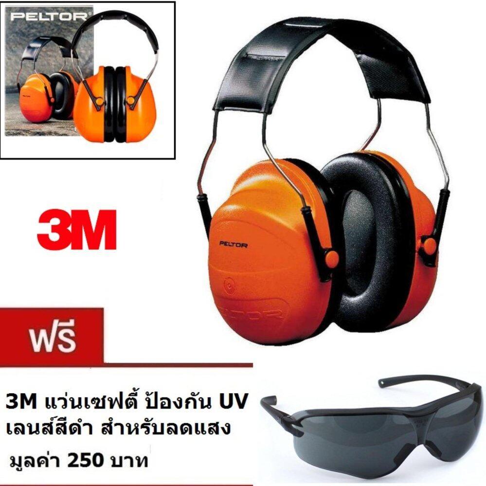 3M H31A ครอบหูลดเสียง แบบคาดศีรษะ ค่าการลดเสียง 24 เดซิเบล Earmuff Headband optime