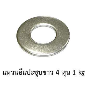 แหวนอีแปะ แหวนรองน๊อต แหวนแบน แหวน 4หุน 1/2  ชุบขาว(1กิโลกรัม)