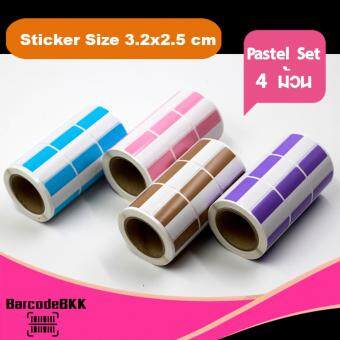 สติกเกอร์บาร์โค้ด 4 สี ขนาด 3.2x2.5cm เซ็ทพาสเทส สีสวยน่ารัก SET 4 ม้วน (ม้วนละ 1สี) ใช้งานอเนกประสงค์หรือคู่เครื่องพิมพ์