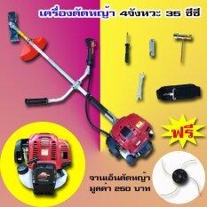 ราคา เครื่องตัดหญ้า4จังหวะ 35ซี ซี ตัวใหญ่ จานเอ็น ออนไลน์ กรุงเทพมหานคร
