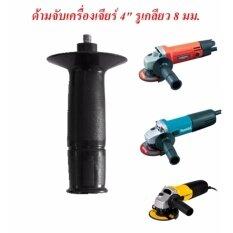 ราคา ด้ามจับเครื่องเจียร์ไฟฟ้าขนาด 4 สำหรับรูเกลียว 8 มม Makita Maktec Stanley ฯลฯ Maktec ออนไลน์