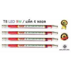 ราคา 4 หลอด Hagi ชุดหลอดไฟแอลอีดีพร้อมราง T8 9W แสงขาว ใหม่ล่าสุด