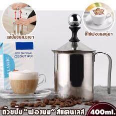 ราคา ถ้วยปั๊มฟองนม ขนาด 400Ml ถ้วยตีฟองนม เครื่องทำฟองนม ที่ตีฟองนม Milk Frother Coffee Foamer Creamer ขนาด 400Ml สามารถตีฟองนมได้ครั้งละ 200Ml ถูก
