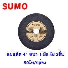 ขาย ใบตัด 4 X1 0X16Mm ใย 2 ชั้น Fast Cut Sumo ใน กรุงเทพมหานคร