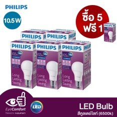 โปรโมชั่น 5 แถม 1 Philips หลอดไฟ Led Bulb 10 5 วัตต์ สีคูลเดย์ไลท์ 6500K รวม 6 หลอด ถูก