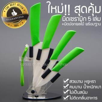 ชุดมีดเซรามิค (ด้ามสีเขียว) 5 ชิ้น + มีดปอกเปลือก พร้อมที่เสียบมีด Ceramic knife Set มีดเซรามิก มีดเ-
