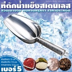ส่วนลด สินค้า ที่ตักน้ำแข็งสแตนเลส เบอร์ 5 ที่ตักกาแฟ ถั่ว ข้าวสาร แป้ง ช้อนตักกาแฟ ที่ตักน้ำแข็ง เนื้อหนาอย่างดี แข็งแรงทนทาน สวยเงางาม No 5 Size 22 5 X 7 5 X 4 5 Cm