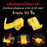ซื้อ ตลับต่อสายไฟแรงต่ำ สีเหลือง 50 ชิ้น