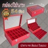 กล่องใส่พระ กล่องใส่พระเครื่อง 54 ช่อง ฝากระจก สีแดง Smartshopping ถูก ใน ไทย