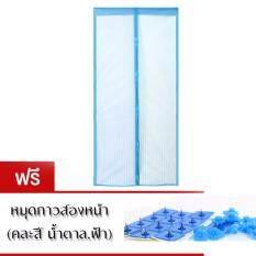 ขาย ม่านประตูแม่เหล็กกันยุง รุ่นแม่เหล็ก 6 จุด สีฟ้า แถมฟรี หมุดกาวสองหน้า 1 ชุด