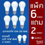 ราคา แพ็ค 6 แถม 2 หลอดไฟ Led 12W Bulb ขั้ว E27 แสงสีขาว Daylight Thailand Lighting เป็นต้นฉบับ Thailand Lighting