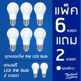 ราคา แพ็ค 6 แถม 2 หลอดไฟ Led 9W Bulb ขั้ว E27 แสงสีขาว Daylight Thailand Lighting Thailand Lighting เป็นต้นฉบับ