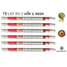ทบทวน 6 หลอด Hagi ชุดหลอดไฟแอลอีดีพร้อมราง T8 9W แสงขาว Unbranded Generic