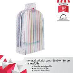 ทบทวน ถุงคลุมเสื้อกันฝุ่น ขนาด 60X30X110 ซม ลายแฟนซี 8881571Cf290