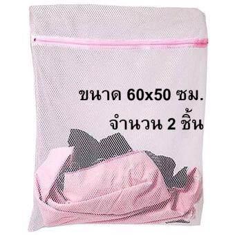 ถุงตาข่ายซักผ้า ถุงตาข่ายถนอมผ้า ถุงซักผ้า ขนาดใหญ่ 60x50 ซม.(2 ชิ้น)