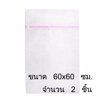 ถุงตาข่ายซักผ้า ถุงตาข่ายถนอมผ้า ถุงซักผ้า ขนาดใหญ่ 60x60 ซม.(2 ชิ้น)