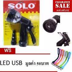 ราคา ปืนฉีดน้ำอเนกประสงค์ ปรับได้ 7ระดับ ด้ามยาง สีดำ รุ่น Solo 001 ของแท้ ยอดขายอันดับ1 ในไทย ถูก