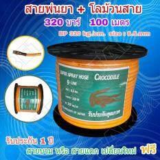 ขาย สายพ่นยาแรงดันสูง 320บาร์ 100เมตร ตราCrocodile กรุงเทพมหานคร ถูก