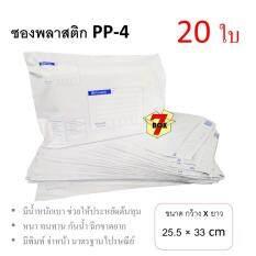 ซื้อ 7Box ซองพลาสติก ซองไปรษณีย์ Pp 4 มีพิมพ์ มาตรฐานไปรษณีย์ 20 ใบ Box ถูก