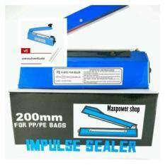 ราคา เครื่องซีลปากถุงขนาด 8 นิ้ว แถมอะไหล่ฟรี 1 ชุด รุ่น K200 Blue Maxpower เป็นต้นฉบับ