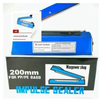 เครื่องซีลปากถุงขนาด 8 นิ้ว แถมอะไหล่ฟรี 1 ชุด รุ่น K200 ( BLUE )