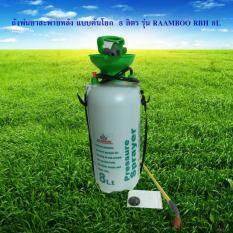 ราคา ถังพ่นยา สะพายหลัง แบบคันโยก 8 ลิตร รุ่น Raamboo Rbh 8L Rambo ออนไลน์