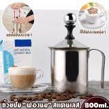ซื้อ ถ้วยปั๊มฟองนม ขนาด 800Ml ถ้วยตีฟองนม เครื่องทำฟองนม ที่ตีฟองนม Milk Frother Coffee Foamer Creamer ขนาด 800Ml สามารถตีฟองนมได้ครั้งละ 400Ml ใหม่