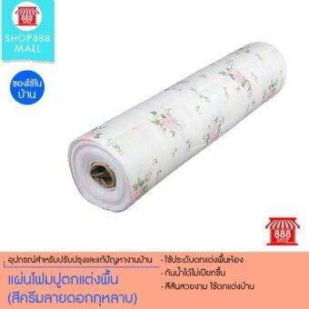 แผ่นโฟมปูตกแต่งพื้น (สีครีมลายดอกกุหลาบ) 8881250CR150