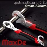 ราคา ราคาถูกที่สุด ชุดปะแจอเนกประสงค์ ขนาด 9 32 มม Maxde New 2Pcs Multi Function Universal Quick Snap N Grip Adjustable Wrench Spanner Intl