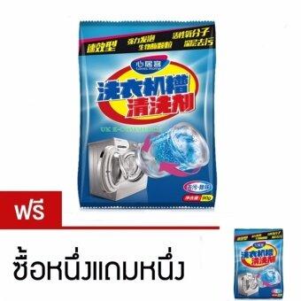ผง ล้าง ทำความสะอาด ถังเครื่องซักผ้า แบบซอง ขนาด 90 g ซื้อ 1 ฟรี 1