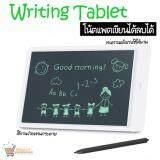 ขาย 99Baht Lcd Writing Tablet กระดานโน้ตแพต เขียนได้ลบได้ 99Baht