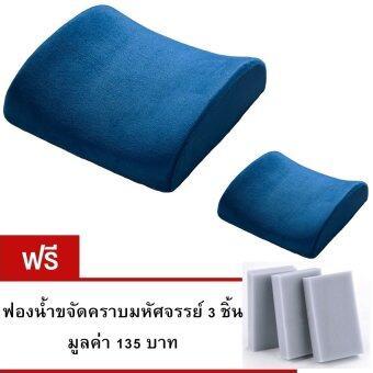 9sabuy เบาะรองหลัง memory foam แท้  2 ชิ้น รุ่น CSM003-2(สีน้ำเงิน) แถมฟรี ฟองน้ำขจัดคราบมหัศจรรย์ 3 ชิ้น
