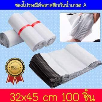 ซองไปรษณีย์ ซองพลาสติก ซองไปรษณีย์พลาสติก ถุงส่งของ ถุงไปรษณีย์ เกรด A ขนาด 32x45 cm แพค 100ชิ้น