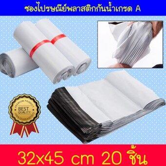 ซองไปรษณีย์พลาสติก ถุงส่งของ เกรด A ขนาด 32x45 cm แพค 20ชิ้น