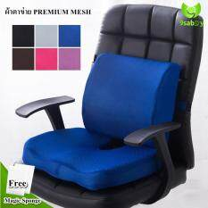 ราคา A Blue ชุด เบาะรองนั่ง เบาะรองหลัง ที่รองนั่ง ที่พิงหลัง หมอนรองหลัง หมอนรองนั่ง ใช้กับ เก้าอี้ทำงาน วัสดุ Memory Foam แท้ ผ้าตาข่ายระบายความร้อน สีน้ำเงิน ฟรี Magic Sponge เป็นต้นฉบับ