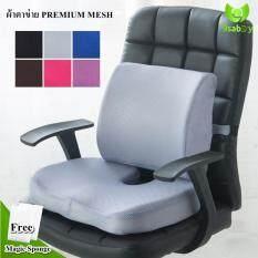ความคิดเห็น A Grey ชุด เบาะรองนั่ง เบาะรองหลัง ที่รองนั่ง ที่พิงหลัง หมอนรองหลัง หมอนรองนั่ง ใช้กับ เก้าอี้ทำงาน วัสดุ Memory Foam แท้ ผ้าตาข่ายระบายความร้อน สีเทา ฟรี Magic Sponge