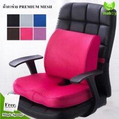 ราคา A Pink ชุด เบาะรองนั่ง เบาะรองหลัง ที่รองนั่ง ที่พิงหลัง หมอนรองหลัง หมอนรองนั่ง ใช้กับ เก้าอี้ทำงาน วัสดุ Memory Foam แท้ ผ้าตาข่ายระบายความร้อน สีชมพู ฟรี Magic Sponge
