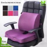 ซื้อ A Purple ชุด เบาะรองนั่ง เบาะรองหลัง ที่รองนั่ง ที่พิงหลัง หมอนรองหลัง หมอนรองนั่ง ใช้กับ เก้าอี้ทำงาน วัสดุ Memory Foam แท้ ผ้าตาข่ายระบายความร้อน สีม่วง ฟรี Magic Sponge ใหม่ล่าสุด