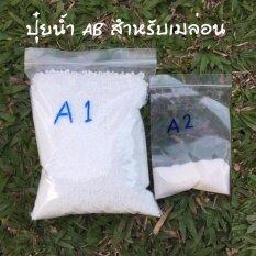 ขาย ปุ๋ยน้ำ Ab สำหรับเมล่อน ชุด25 30ต้น ถูก