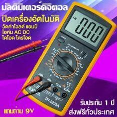 ราคา มัลติมิเตอร์ดิจิตอล เครื่องวัดแรงดันและกระแสไฟฟ้า เครื่องวัด โวลท์ แอมป์ Ac Dc มิเตอร์ โอห์ม ไดโอด ไตรโอด ทรานซิสเตอร์ คาปาซิเตอร์ Digital Multimeter กรุงเทพมหานคร