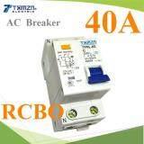 ขาย เบรกเกอร์ Ac Rcbo 40A ตัดวงจรไฟฟ้า ป้องกันไฟรั่ว กระแสลัดวงจร ใน กรุงเทพมหานคร