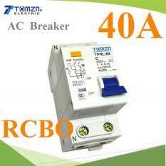ขาย ซื้อ เบรกเกอร์ Ac Rcbo 40A ตัดวงจรไฟฟ้า ป้องกันไฟรั่ว กระแสลัดวงจร กรุงเทพมหานคร