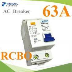 ราคา เบรกเกอร์ Ac Rcbo 63A ตัดวงจรไฟฟ้า ป้องกันไฟรั่ว กระแสลัดวงจร ออนไลน์ กรุงเทพมหานคร