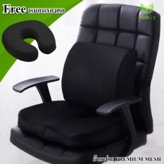 ราคา Ago Black ชุด เบาะรองนั่ง เบาะรองหลัง ที่รองนั่ง ที่พิงหลัง เก้าอี้ทำงาน ผ้าตาข่ายระบายความร้อน ฟรี หมอนรองคอ Memory Foam แท้ สีดำ 9Sabuy