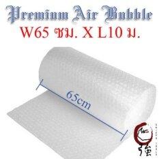 แอร์บับเบิ้ล พลาสติกกันกระแทก Air Bubble ห่อหุ้มของ หน้ากว้าง 0.65 เมตร (65 ซม.) ยาว 10 เมตร (abb65x10) By Saikyo Tools & Equipments.